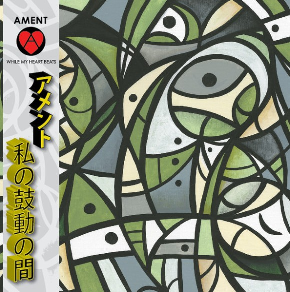 While My Heart Beats by Jeff Ament album cover